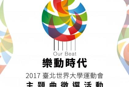 2016-世大運-海報-74X52-01