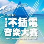 第四屆《新光三越不插電音樂大賽》網路初選名單出爐