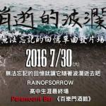 Rain of Sorrow 為大考暫時休團 暑假舉行發片告別演出