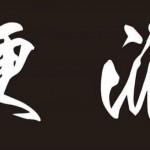 苗栗硬派音樂節延至 8/20 舉行 七組樂團接力演出