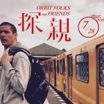 影響台灣爵士樂最重要的老外吳馬丁 7/28 重組世界軌跡樂團返台「探親」
