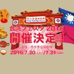 夜市文化進軍東京「台湾フェスタ」夾子電動大樂隊、安溥壓軸演出