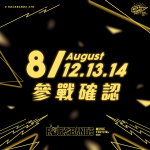因颱風改期 搖滾本事 8/12-8/14 加倍奉還