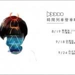 鐵擊新曲〈時間列車〉開放限時免費下載 巡迴演出八月起跑