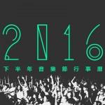 2016 下半年音樂節行事曆