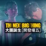 現場直擊:The Next Big Thing 大團誕生 開發場 5 @ Legacy Taipei