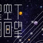 哪些歌曲會讓你想到星空?結合藝術與音樂的另類天文展即將登場
