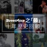 StreetVoice 之「最」十週年歷史回顧