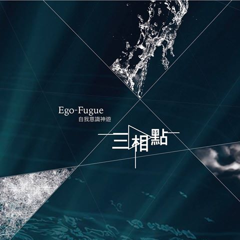 Ego-Fugue 自我意識神遊《三相點》