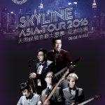 Skyline 天際線融合爵士樂團 8/4 Legacy 台北奏出城市色彩