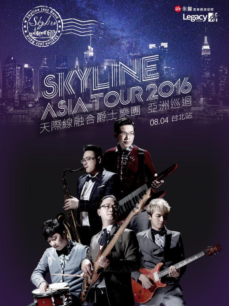 Skyline 天際線融合爵士樂團「城市色彩」新專輯發行 亞洲巡演 台北站