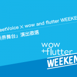 StreetVoice X wow and flutter WEEKEND「新界舞台」徵選結果!