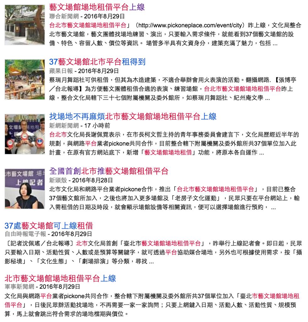 美其名「台灣首創」的背後,以 Pickone 服務為基底的「台北藝文場館租借平台」有為市民們帶來什麼獨特的價值呢?