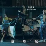 李英宏新 MV 街頭飛車追逐〈什麼時候她〉和蛋堡、紀培慧攜手合作