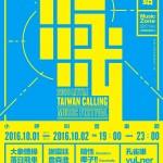 香港小呼叫音樂節 2016 完整演出名單公佈!