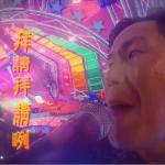董事長新 MV 邀美秀集團執導〈倒退嚕〉重現台語經典