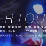 細聽台港女性獨立之音 HER TOUR 香港站