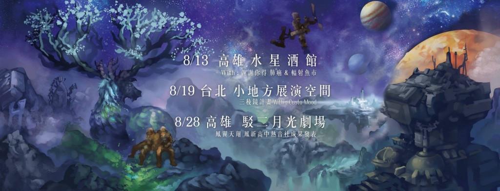 喜愛「昴宿 Pleiades」朋友的也可以參考八月份其他場次的演出資訊喔