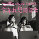my little airport 重口味激進十八禁新曲〈攻陷你的西〉