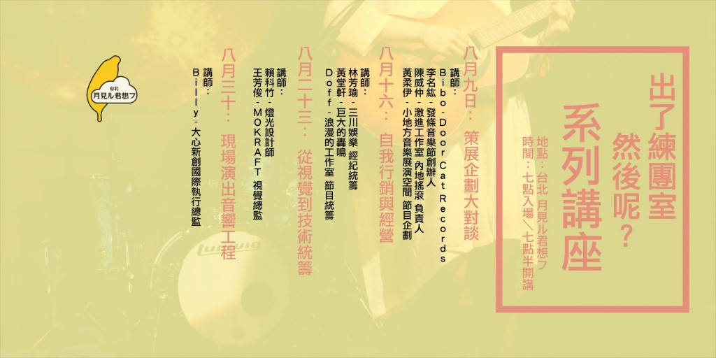 「浪漫的工作室」承襲日本的產業觀念,為台灣獨立音樂圈帶來不少知識刺激和優質的活動