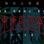 無權力者的怒吼!笨蛋樂團 + 二手市集 + 紀錄影展 + 小誌販售=東京前夜祭