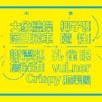 香港小呼叫音樂節全名單公布!歷史性首度進軍中國大陸