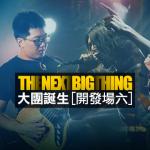 現場直擊:The Next Big Thing 大團誕生 開發場 6 @ Legacy Taipei