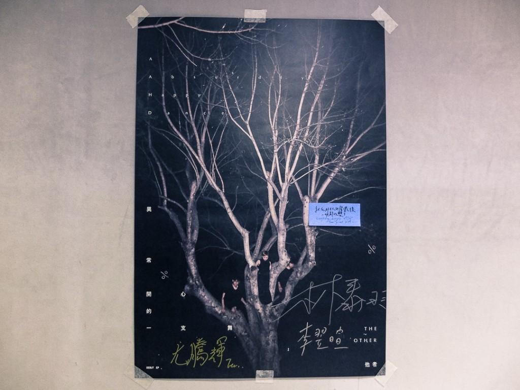 牆上張貼了他者的簽名海報,該團首張作品的 Vocal 以及吉他就是在李詠恩的錄音室錄製