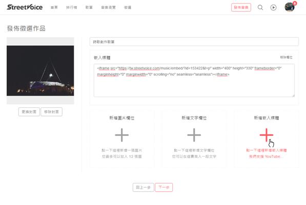 Step 4-3.新增嵌入媒體欄位並貼上歌單語法