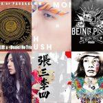 2016 桃園鐵玫瑰音樂展 最佳獨立專輯票選結果出爐!(11~20名)