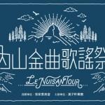 內山金曲歌謠祭 黃子軒邀金獎創作人彈琴吹唱遊台灣