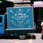 現場直擊:重返石板地 內山金曲歌謠祭首站北埔慈天宮