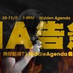 齊心就事成!香港獨立圈自發活動義助 Hidden Agenda
