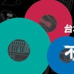 「2016台北周末音樂不斷電」徵選開跑 黃金師資親臨指導入選樂團