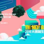 【2016大團誕生】之【開發場 8】9/21 開始售票!