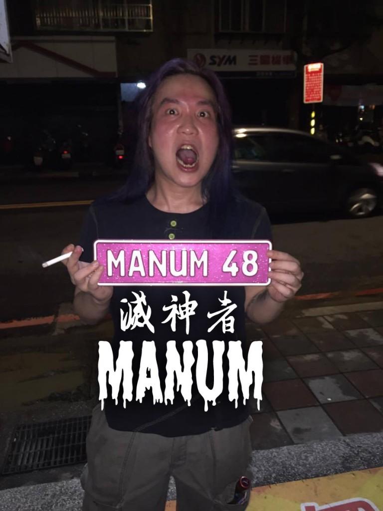 Manum 滅神者:「很感謝阿峰邀請滅神者參與陰府門三周年的活動,滅神者祝福陰府門生意昌隆。」