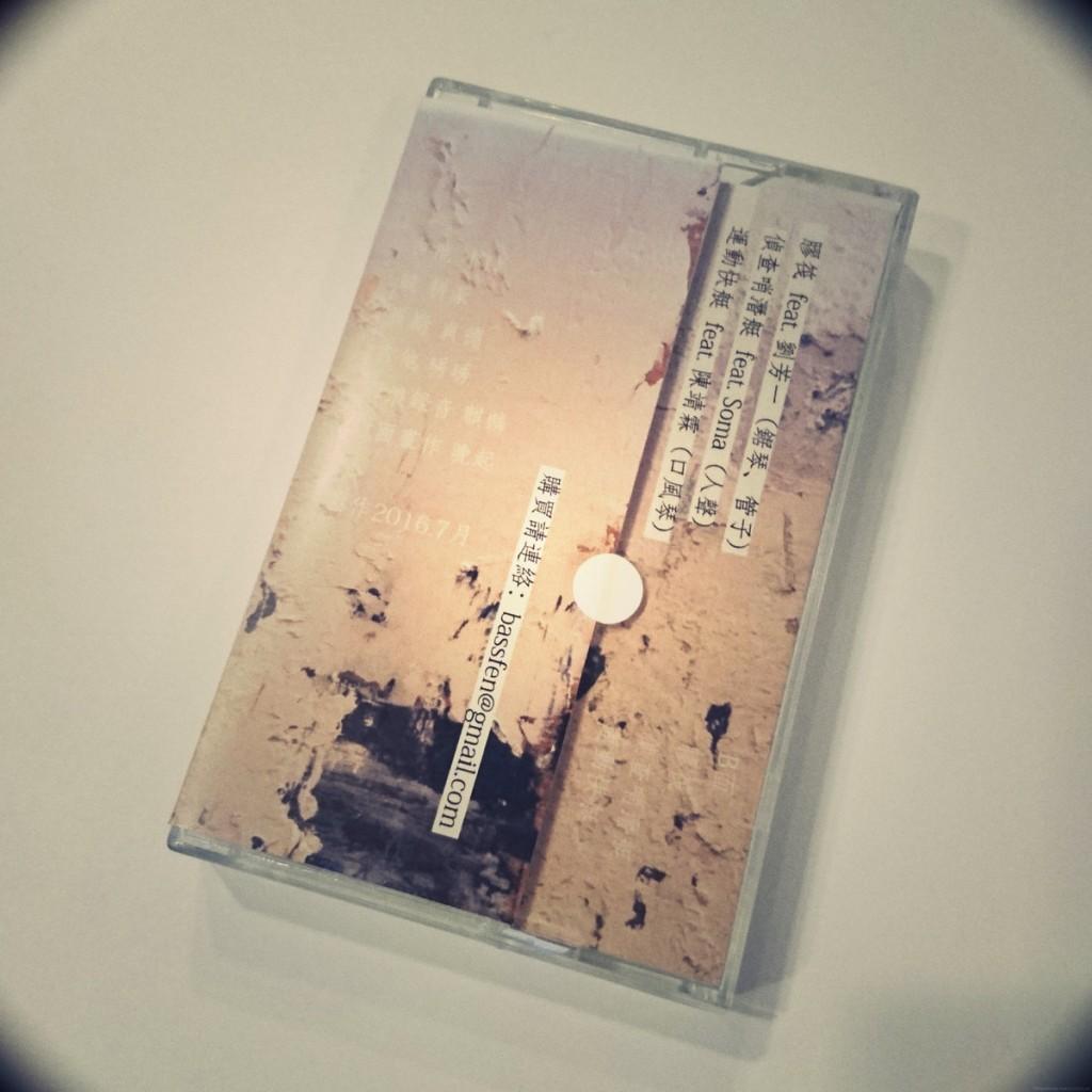 最後大浪於今年七月推出限量一百卷的卡帶作品《膠筏》。