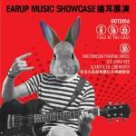 獨立新血育成計畫成果發表  Earup Music Showcase 搶耳展演