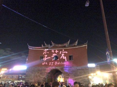 李英宏帶著〈台北直直撞〉撞進北門承恩門。 圖片來源:李英宏臉書