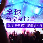 全球音樂祭指南 讓你 2017 從年頭聽到年尾(下)