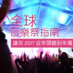 全球音樂祭指南 讓你 2017 從年頭聽到年尾(上)