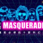 完全聽懂 Masquerader 專輯前必修的十部科幻鉅作