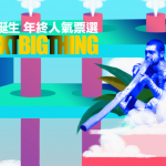 2016 The Next Big Thing 大團誕生 年終人氣票選正式展開