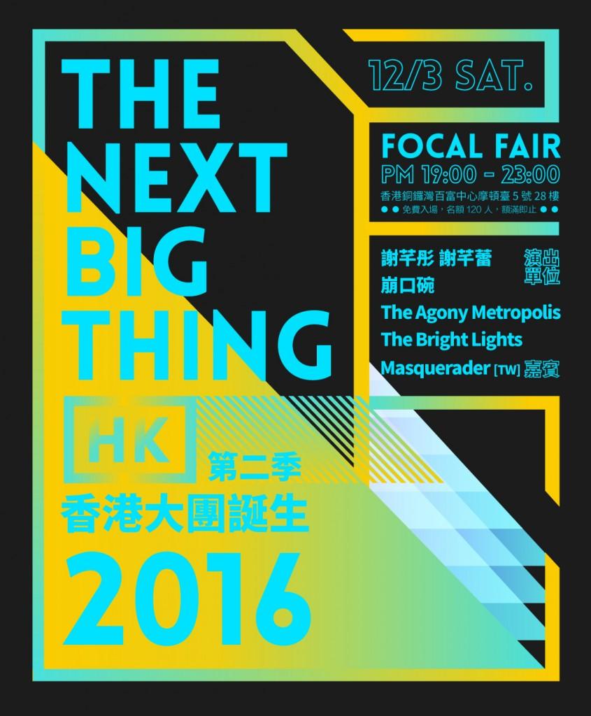 2016香港大團誕生第二季