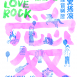 對音樂愛愛愛不完?來愛愛搖滾讓你一次愛個夠!