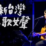 關於性別:野生玫瑰 新台灣民歌女聲策展人張心柔