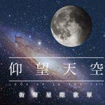 迎接 85 年間最大的「超級滿月」 星際歌單