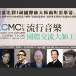 為產業注入「學習」新能量 TLCMC 流行音樂國際交流工作坊 全明星師資大公開