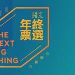 2016 香港大團誕生年終場人氣票選  代表香港遠征台灣!