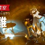 樂手研究室:專訪胖虎、DSPS 鼓手 ─ 小雞